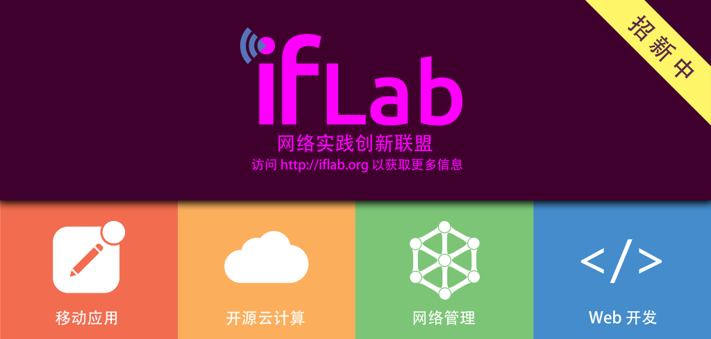 ifLab_poster_23_11